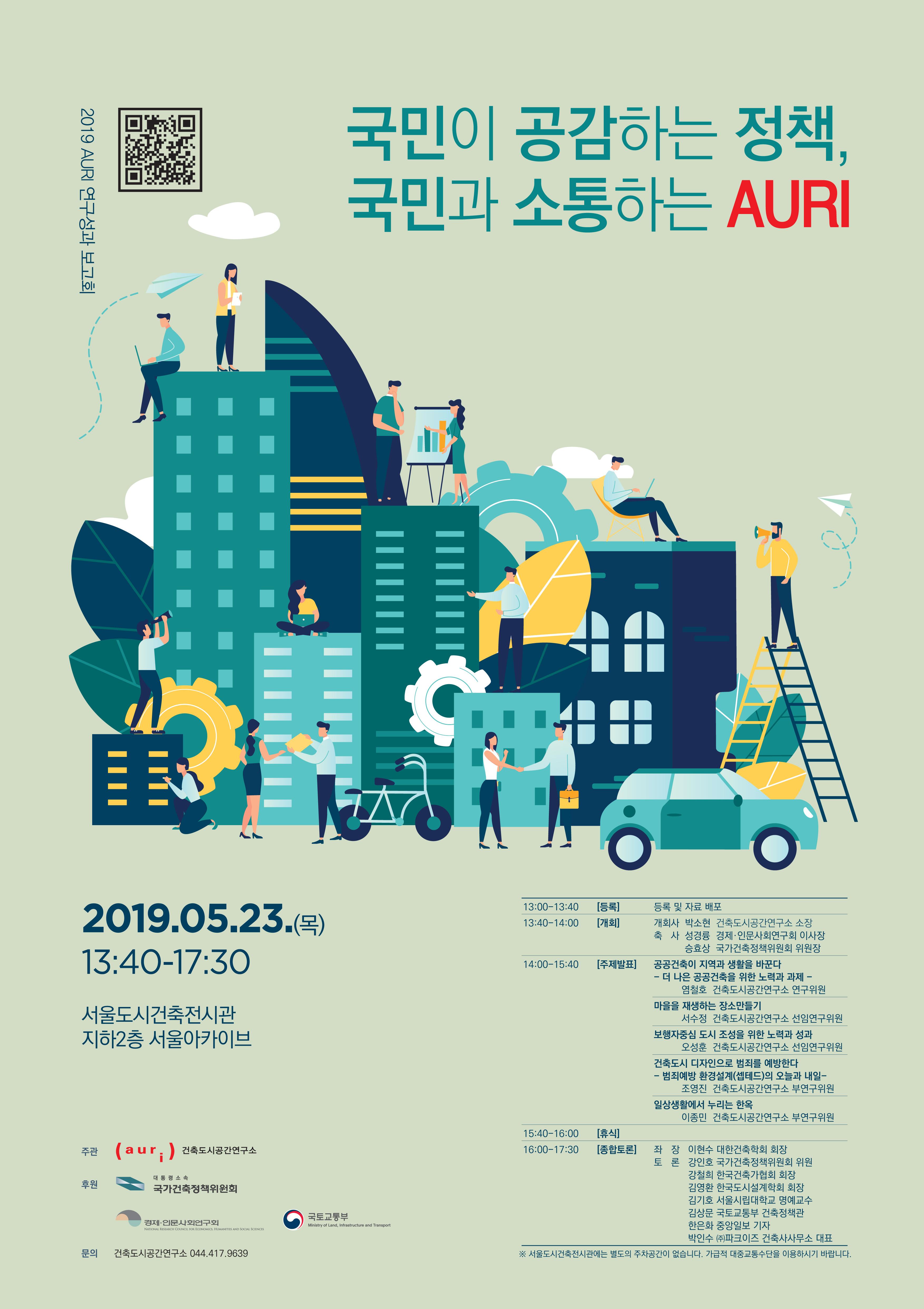 2019 AURI 연구성과 보고회 포스터.jpg