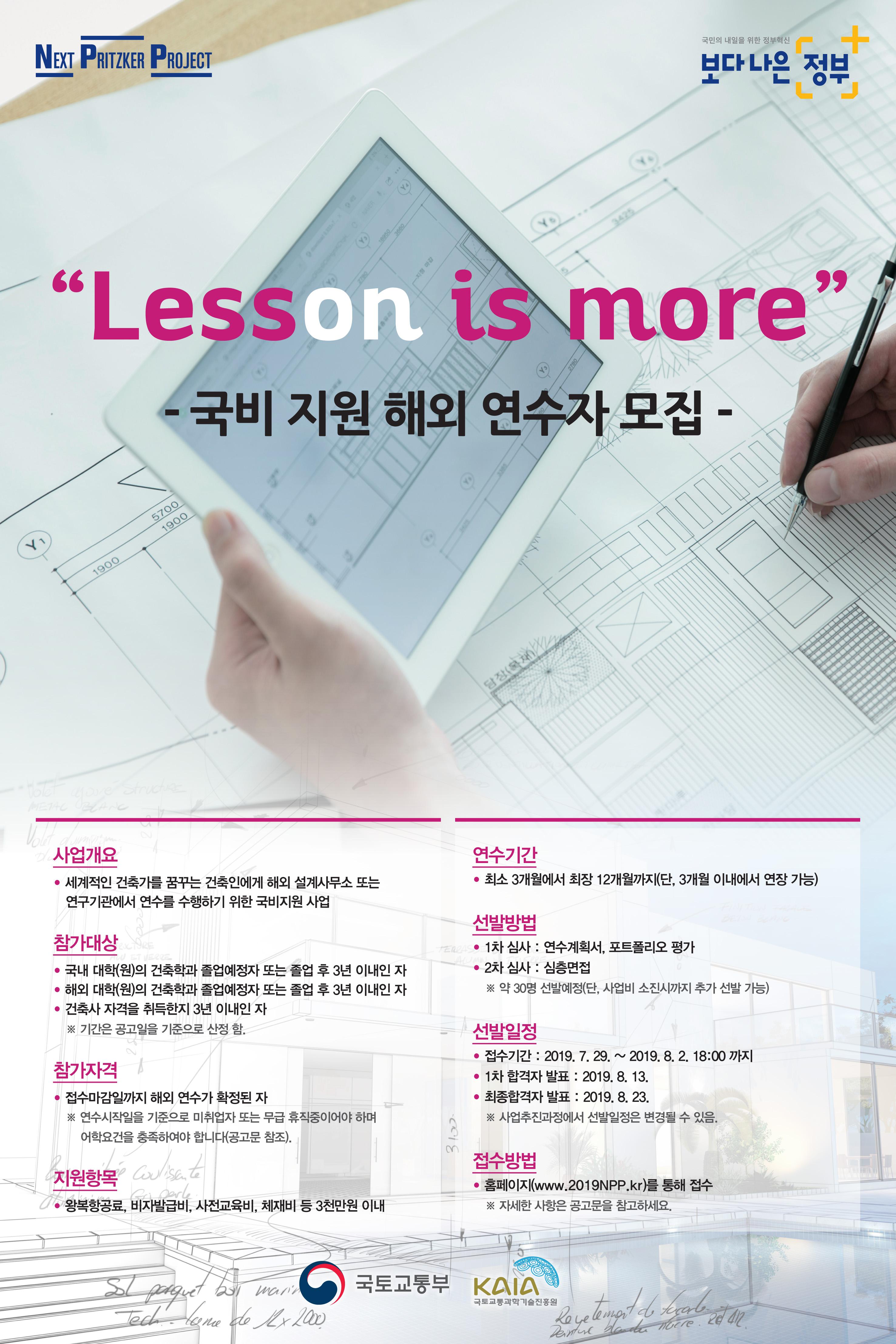 건축설계 분야 인재육성사업 포스터.jpg
