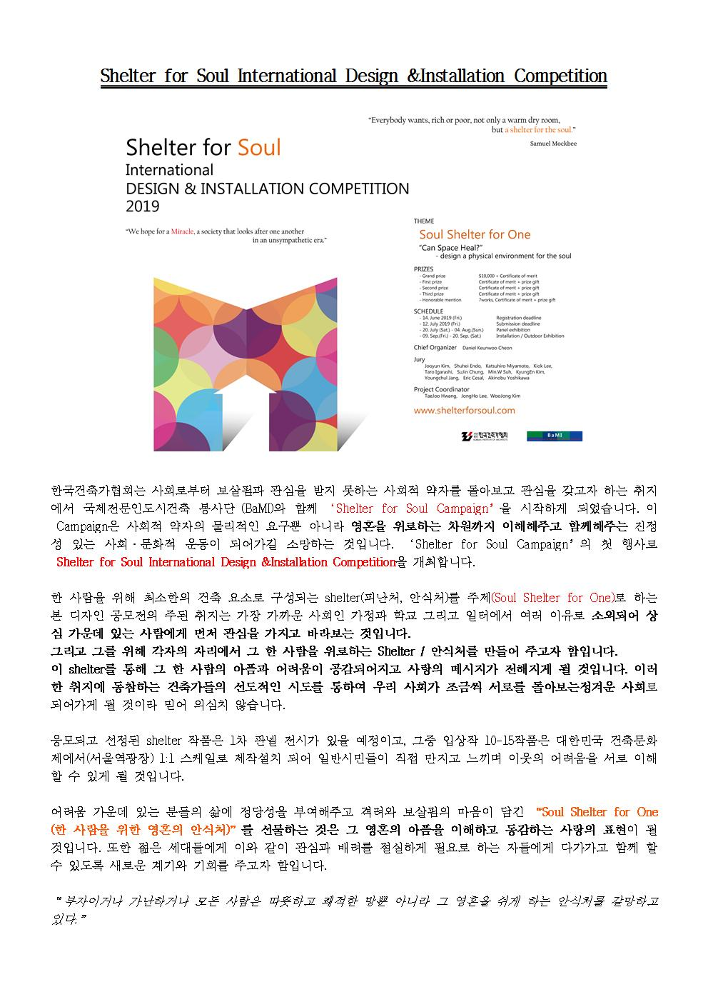 Brief_Shelter for Soul International Design_kor_20190521001.jpg